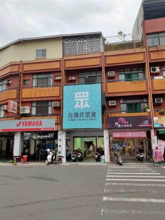台灣民眾黨插旗台南 11月1日台南成立總服務處