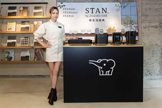 象印STAN. x boven Café期间限定店 推限定餐点之余再抽STAN.厨电