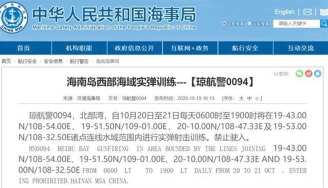 近日海南和浙江海事局連續對外發佈禁航警告,宣布20日在南海北部灣、渤海西部和東海3大海域同時開展實彈射擊軍事演練。(圖/海事局網頁公告截圖)