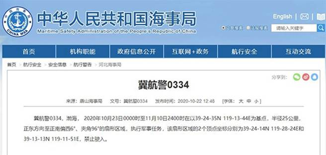 唐山海事局發布的渤海海域禁航通告,宣布10月23日至11月10日的2周時間內執行軍事任務,很可能是火砲射擊的軍事演練。(圖/唐山海事局網頁)