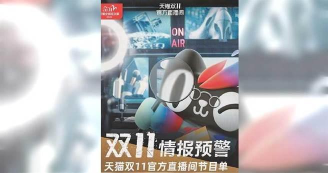 大陸電商巨頭天貓已開始今年雙十一活動宣傳。(圖/擷取自微博@天貓)