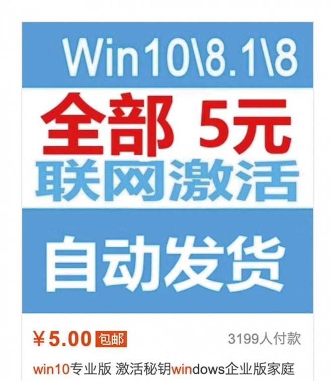 大陸「淘寶網」甚至出現只要人民幣5元(約新台幣24元)的Windows作業系統金鑰。(圖/翻攝自淘寶網)