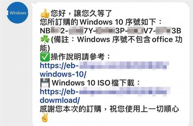 在拍賣網站上購買Windows 10金鑰後,賣家就會透過私訊將產品金鑰傳給買家。(圖/翻攝自蝦皮拍賣)
