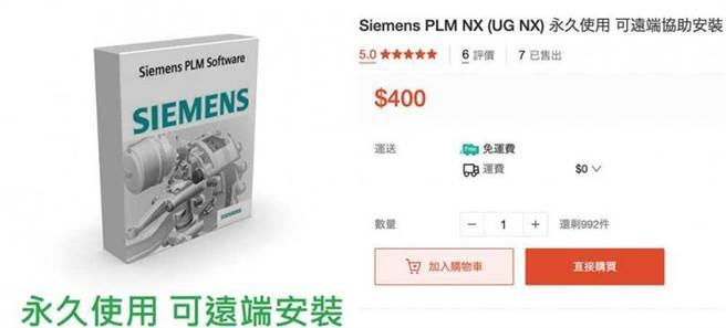 「NX Unigraphics」因功能完整且外掛程式齊全,是許多CAD工程師的愛用軟體,但正版要價高達100多萬元,拍賣網站上的盜版只需400元。(圖/翻攝自蝦皮拍賣)