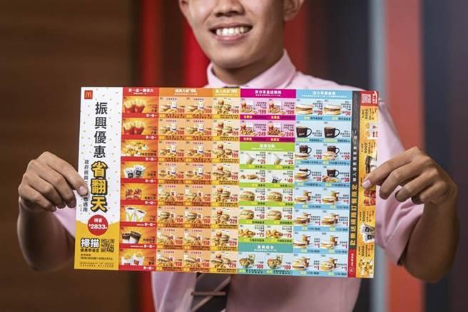 為振興餐飲經濟,麥當勞即日起發送優惠券、免消費即可索取,10月28日起可使用。圖/麥當勞提供