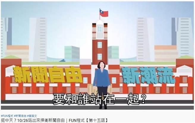 張雅屏推出「挺新聞自由」新影片。(摘自張雅屏臉書)。