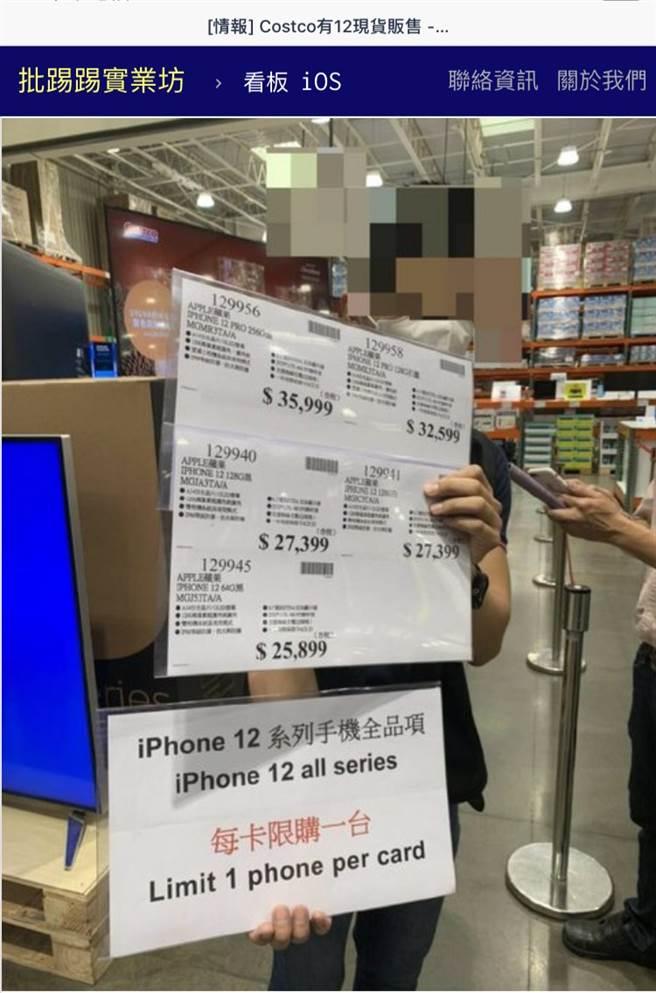 好市多默默開賣iPhone 12,網驚:比官網更便宜。(圖/翻攝自PTT)