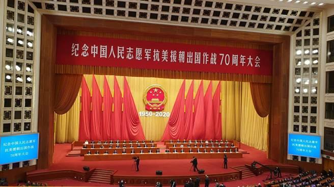 大陸中央今天在北京人民大會堂高調舉行「紀念中國人民志願軍抗美援朝出國作戰70週年大會」。(藍孝威攝)