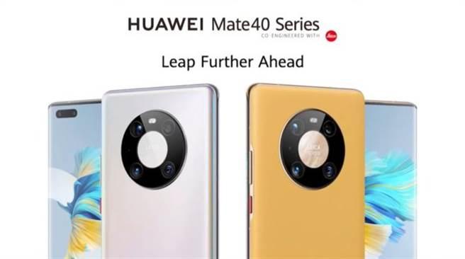 华为手机Mate 40系列亮相。(翻摄华为官方微博)