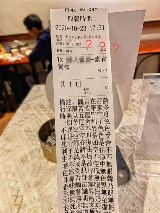 外送訂單備註欄「寫滿心經」!店家以為惡作劇 結局超暖