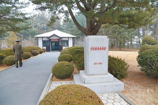 朝鮮板門店朝鮮戰爭停戰協定談判會場外景。(新華社)