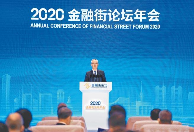 大陸國務院副總理劉鶴21日在金融街論壇年會開幕式致辭。(中新社)