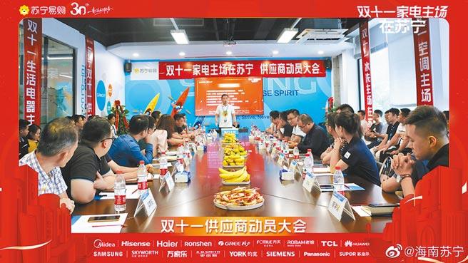 蘇寧易購為雙十一展開家電供應商動員大會。(取自微博@海南蘇寧)