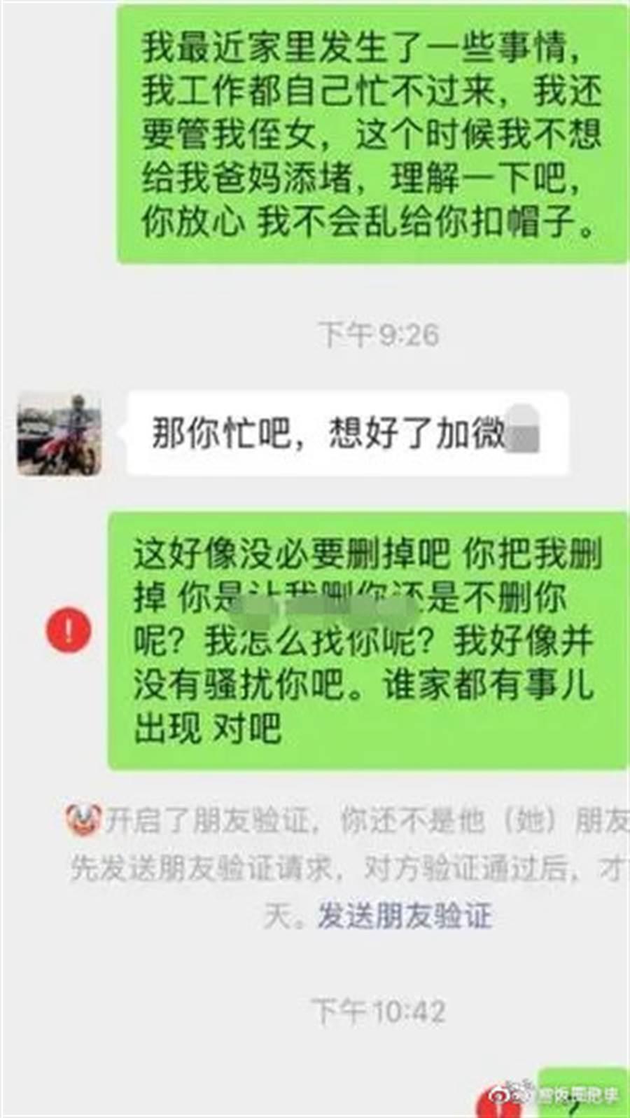 网友公开张元坤的对话纪录。(图/微博)