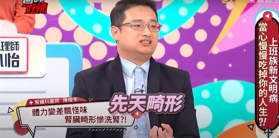 腎臟科醫師陳俊宇日前分享,一名20多歲的男博士生這半年來查覺自己體力下降,直到至大醫院檢查,得知自己是腎臟先天畸形,已達到需要洗腎的階段。(圖擷取自醫師好辣Youtube頻道)