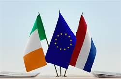歐盟一致行動 愛爾蘭荷蘭加入停止與香港引渡協議行列