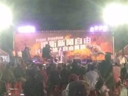 中天換照遭刁難 前新聞局長鍾琴帶頭在中正紀念堂聲援捍衛媒體自由