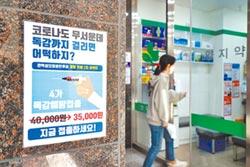 南韓暫不停止接種 今開會研商