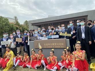 中科友達西大墩窯文化館開幕 盧秀燕:典藏古窯之美 台灣的驕傲