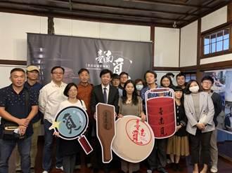 「台南覓」發掘特色老店,結合中藥生活節擴大舉辦