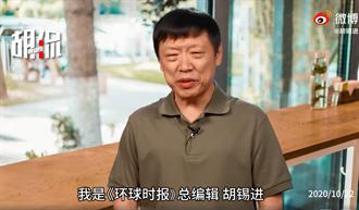 胡錫進反嗆博明演說:美對華戰略沒少這些中國通的壞水