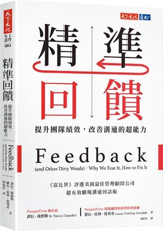 工作哲學-建立回饋文化 企業向上提升