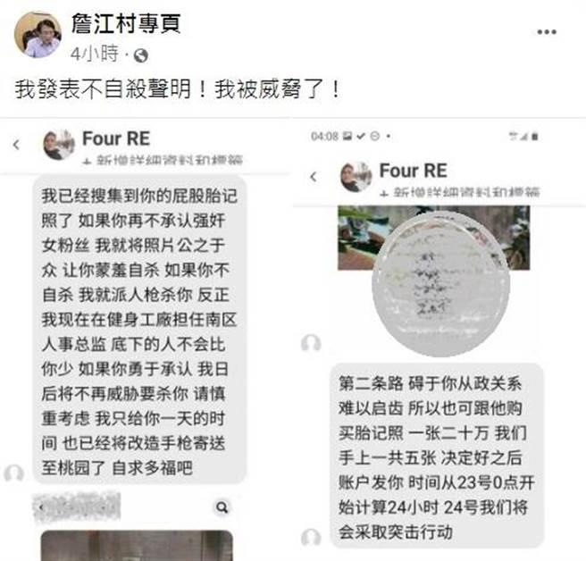 詹江村稱遭恐嚇,發表不自發聲明。(圖/摘自詹江村臉書)