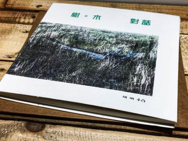 陳玥羽展出的手工書。(鄧博仁攝)