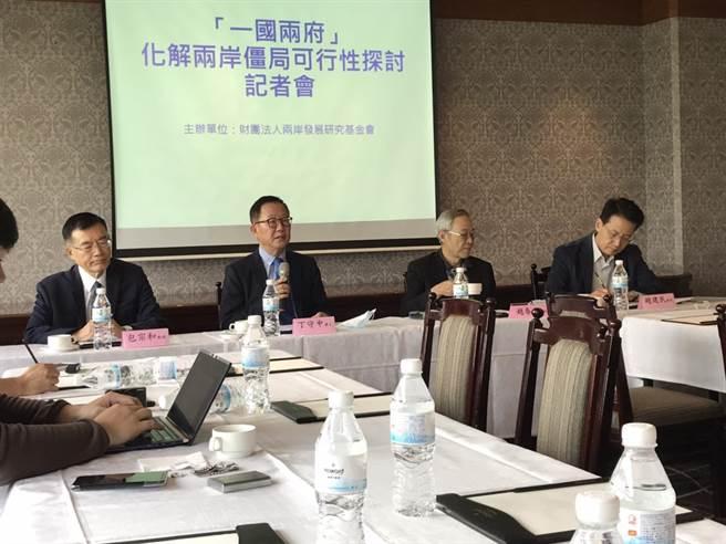 两岸发展研究基金会24日召开「一国两府 化解两岸僵局可行性探讨」记者会。(林劲杰摄)