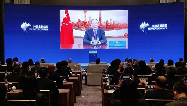今天日上午,第二屆外灘金融峰會在上海開幕。大陸國家副主席王岐山發表視頻致辭。(澎湃新聞)