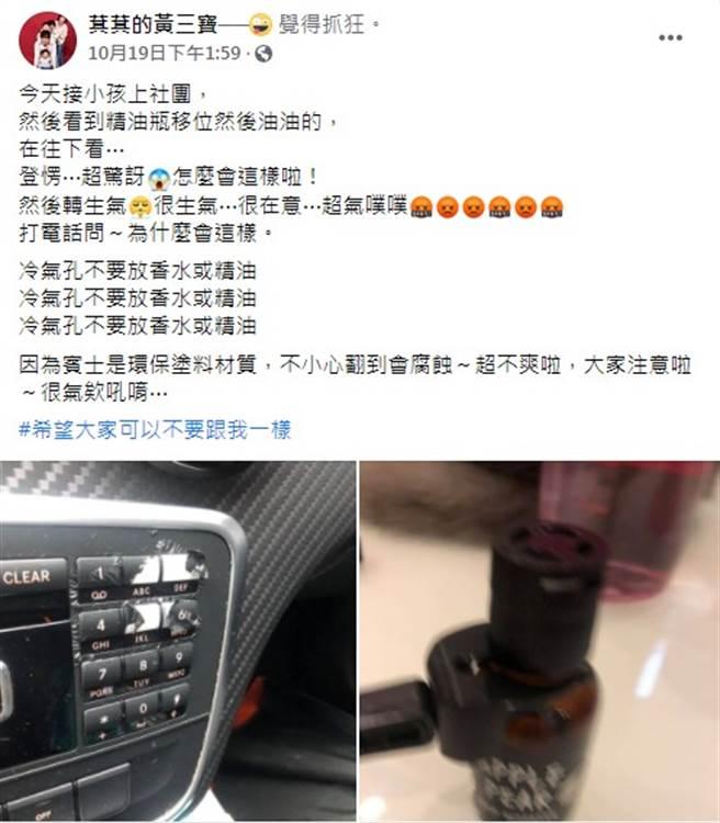 萁萁的賓士車內部遭精油毀掉。(圖/FB@萁萁的黃三寶)