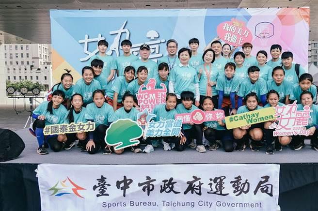 2020台中女力女麗Women's Day在24日首次登場。(台中市體育局提供)