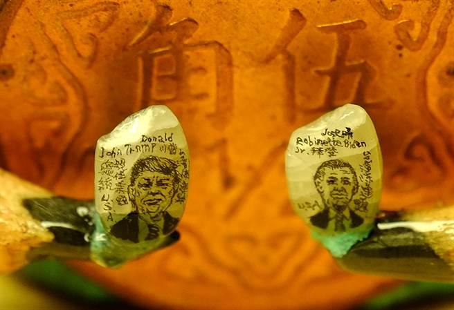 美國總統大選各國矚目,川普與拜登都展開最後衝剌造勢活動;台灣毫芒雕刻藝術家陳逢顯,利用尺寸為長0.5公分、寬0.3公分的米粒,以1個月的時間在米上刻畫競選連任的美國總統川普(左)與競爭對手拜登(右)的肖像,並刻寫出英文姓名字母及中文落款,維妙維肖,讓觀賞者莫不嘖嘖稱奇。(圖文:王遠茂)