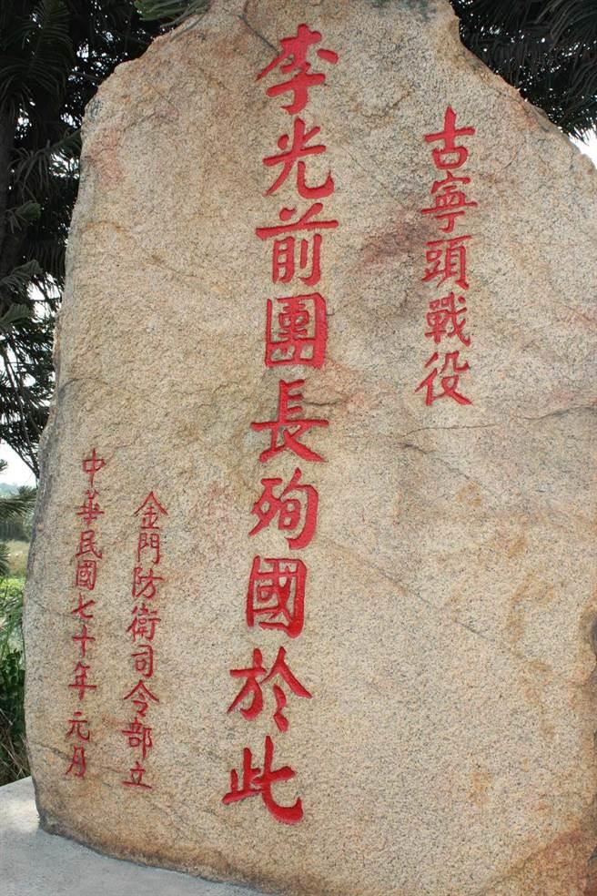 金防部在李光前將軍殉國處勒石紀念。(李金生攝)