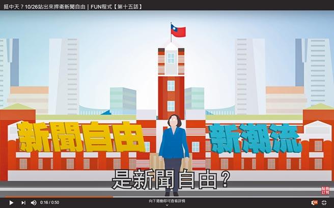 國民黨前副祕書長張雅屏和許多專家學者認為中天聽證會是量身訂製,要藉機「殺了中天新聞台」。因此他透過FUN程式頻道推出「挺新聞自由」新影片,引用蔡總統名言「站在一起」、「Taiwan Can Help」,呼籲大家一起捍衛新聞自由。(摘自「挺新聞自由」影片)