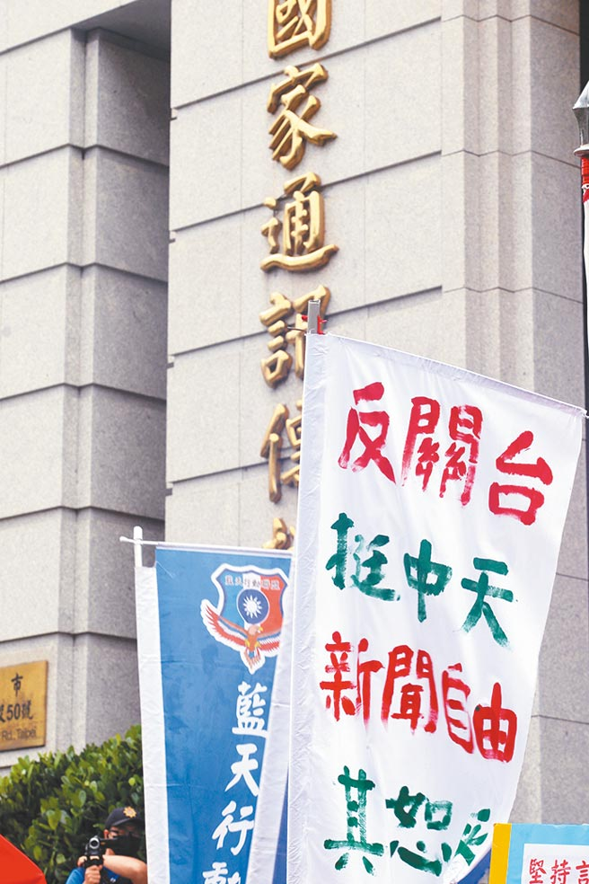 中天新聞台換照審查引發議論,NCC獨立性備受質疑。(本報資料照片)