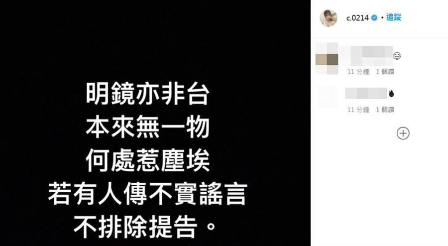 青青表示對於不實傳聞不排除提告。(圖/c.0214 IG)