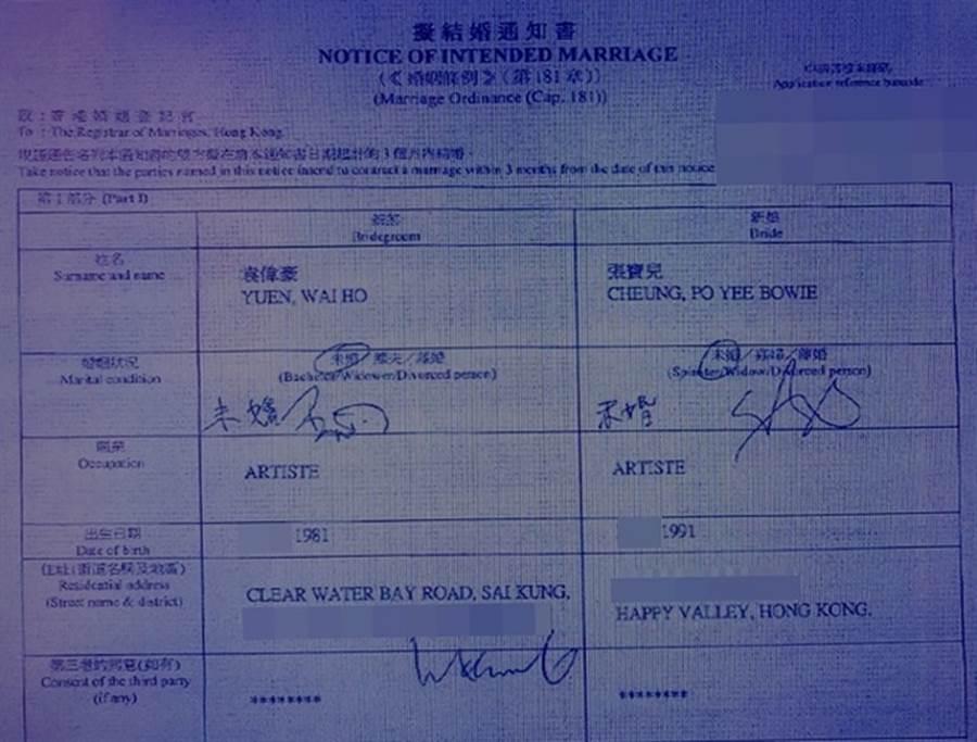 袁伟豪、张宝儿拟结婚通知书曝光。(图/取自《on.cc东网》)