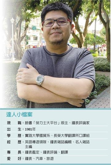 職場達人-臉書「勞力士大平台」版主、鐘表評論家 楊祁諶投資名表 傳授購買心得