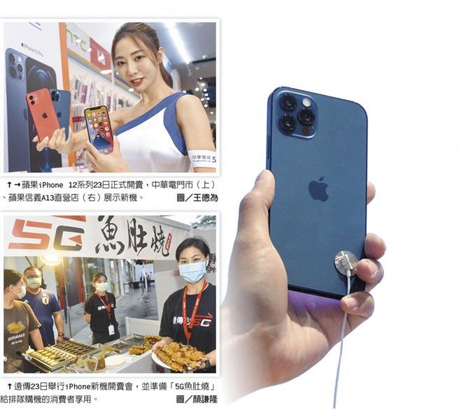 蘋果iPhone 12系列23日正式開賣,中華電門市(上)、蘋果信義A13直營店(右)展示新機。圖/王德為 ↑遠傳23日舉行iPhone新機開賣會,並準備「5G魚肚燒」給排隊購機的消費者享用。圖/顏謙隆