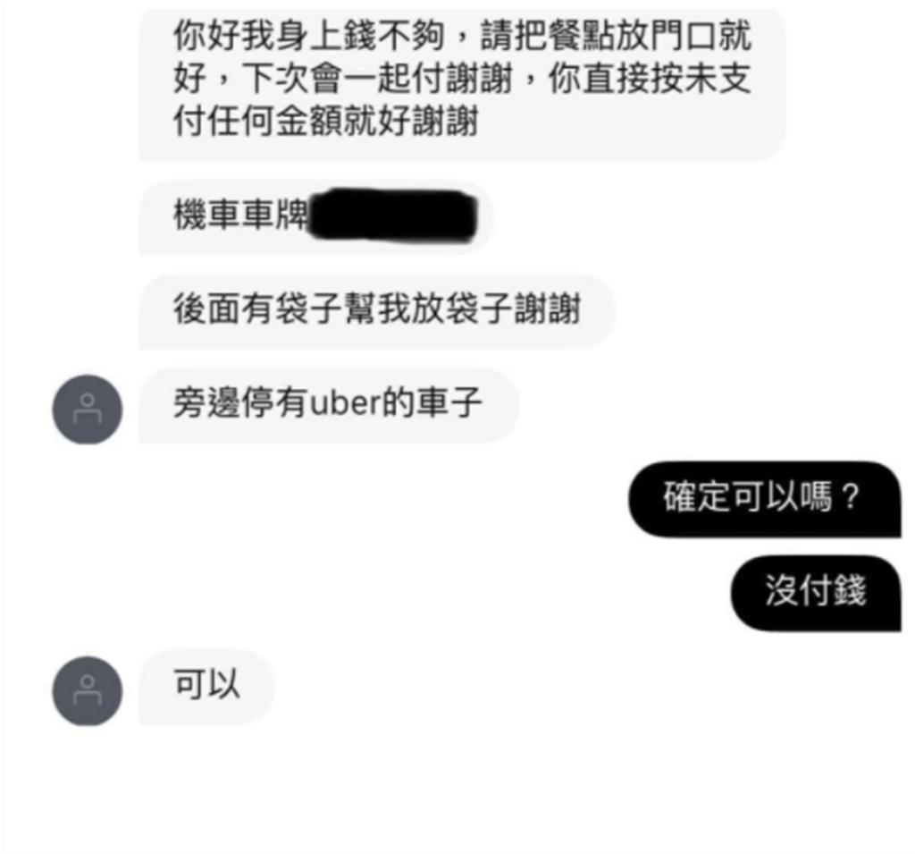 外送員PO出自己和客人的對話紀錄。(圖/截自臉書「UberEATS台灣」)