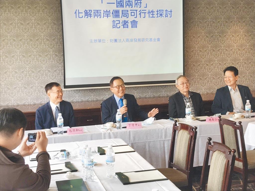 兩岸發展研究基金會24日召開「一國兩府 化解兩岸僵局可行性探討」記者會。(林勁傑攝)