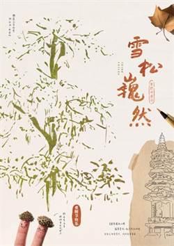 台青藝術家駐地計劃 講述多彩傳統文化