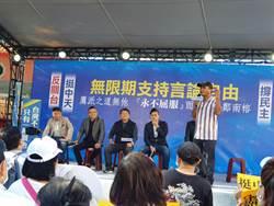 起身捍衛言論自由!文山伯號召民眾一起參加NCC聽證會