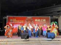 8.6萬人次參與 蘭陽媽祖文化節落幕