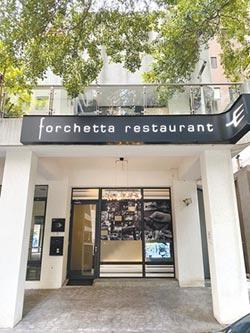 Forchetta 台灣食材星級美味