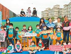 跳跳糖兒童遊戲場 繽紛色彩點亮林口 公園綠地新北之最 搖身一變宜居城市