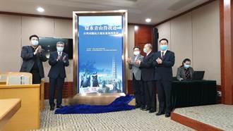 紀念台灣光復75周年 北京舉行線上展覽開通儀式暨學術座談會