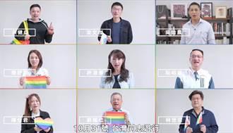 民進黨推出同志遊行宣傳影片 串聯25位黨公職相挺