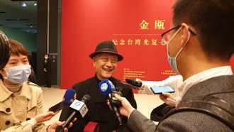 海納百川:吳成典》台灣光復該「慶祝」回歸中國